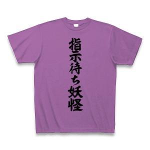 指示待ち妖怪 Tシャツ(ラベンダー)