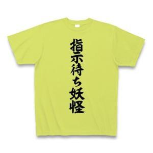 指示待ち妖怪 Tシャツ(ライトグリーン)