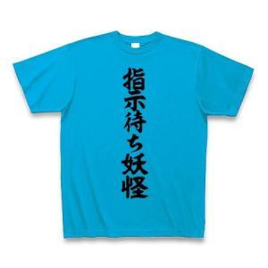 指示待ち妖怪 Tシャツ(ターコイズ)