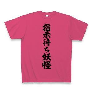 指示待ち妖怪 Tシャツ(ホットピンク)