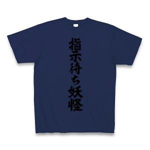 指示待ち妖怪 Tシャツ(ジャパンブルー)