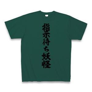 指示待ち妖怪 Tシャツ(ディープグリーン)