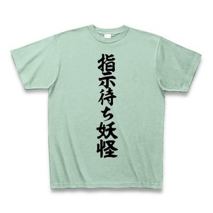 指示待ち妖怪 Tシャツ(アイスグリーン)