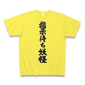 指示待ち妖怪 Tシャツ Pure Color Print(イエロー)