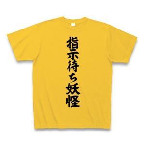 指示待ち妖怪 Tシャツ Pure Color Print(ゴールドイエロー)