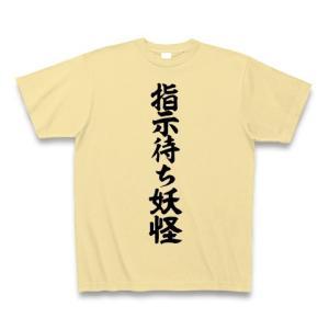 指示待ち妖怪 Tシャツ Pure Color Print(ナチュラル)
