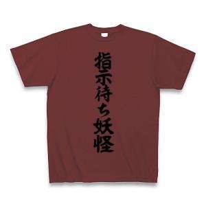 指示待ち妖怪 Tシャツ Pure Color Print(バーガンディ)