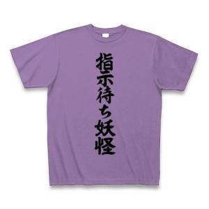 指示待ち妖怪 Tシャツ Pure Color Print(ライトパープル)