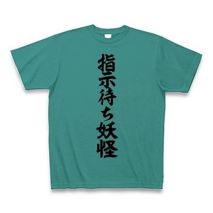 指示待ち妖怪 Tシャツ Pure Color Print(ピーコックグリーン)