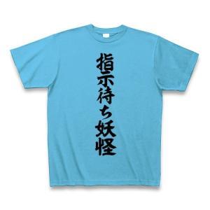 指示待ち妖怪 Tシャツ Pure Color Print(シーブルー)
