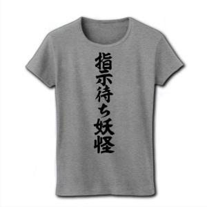 指示待ち妖怪 リブクルーネックTシャツ(グレー)