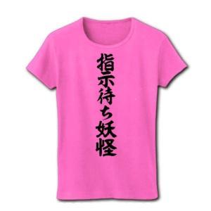 指示待ち妖怪 リブクルーネックTシャツ(ピンク)