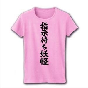 指示待ち妖怪 リブクルーネックTシャツ(ライトピンク)
