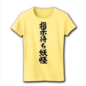 指示待ち妖怪 リブクルーネックTシャツ(ライトイエロー)