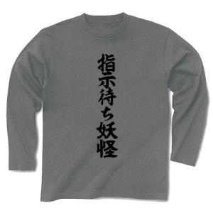 指示待ち妖怪 長袖Tシャツ(グレー)