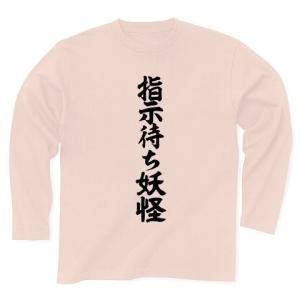 指示待ち妖怪 長袖Tシャツ(ライトピンク)