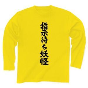 指示待ち妖怪 長袖Tシャツ(デイジー)