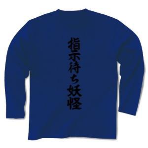 指示待ち妖怪 長袖Tシャツ Pure Color Print(ロイヤルブルー)