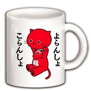 福島に遊びに来て欲しいので着ぐるみバイトする赤べこです。赤べこでは目立たないので「赤ねこ」になってバ...