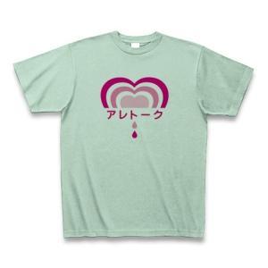 アレトーク Tシャツ(アイスグリーン)