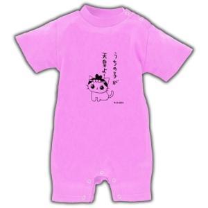 ねこねこ日本史 持統天皇 ベイビーロンパース(ピンク) clubtstore