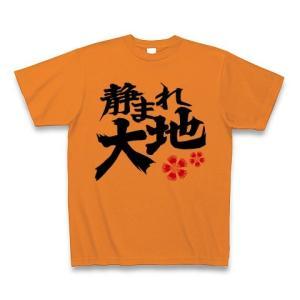 静まれ大地、咲けナデシコ Tシャツ(オレンジ)