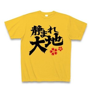 静まれ大地、咲けナデシコ Tシャツ(ゴールドイエロー)