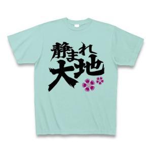 静まれ大地、咲けナデシコ Tシャツ(アクア)