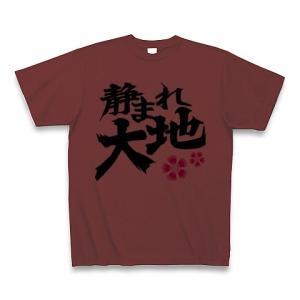 静まれ大地、咲けナデシコ Tシャツ(バーガンディ)