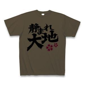 静まれ大地、咲けナデシコ Tシャツ(オリーブ)