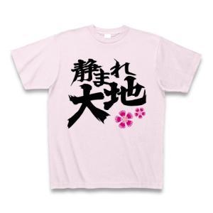 静まれ大地、咲けナデシコ Tシャツ(ピーチ)
