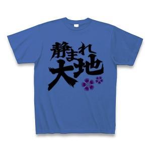 静まれ大地、咲けナデシコ Tシャツ(ミディアムブルー)