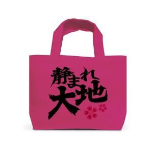 静まれ大地、咲けナデシコ トートバッグS(ホットピンク)