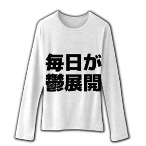 毎日が鬱展開 ボートネック長袖Tシャツ(ホワイト)...