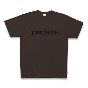 エアロブラスト Tシャツ Pure Color Print(チョコレート)