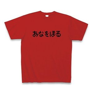 あなをほる Tシャツ(レッド)|clubtstore
