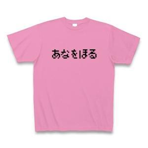 あなをほる Tシャツ(ピンク)|clubtstore