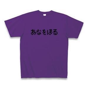 あなをほる Tシャツ(パープル)|clubtstore
