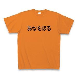 あなをほる Tシャツ(オレンジ)|clubtstore