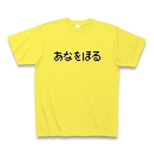 あなをほる Tシャツ(イエロー)|clubtstore
