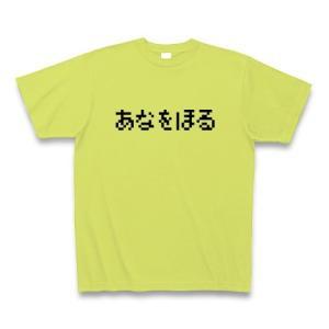 あなをほる Tシャツ(ライトグリーン)|clubtstore