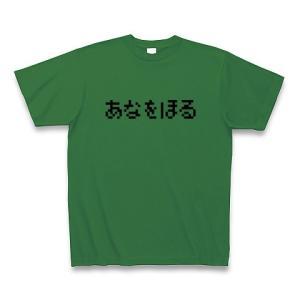 あなをほる Tシャツ(グリーン)|clubtstore