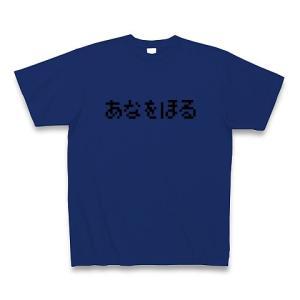 あなをほる Tシャツ(ロイヤルブルー)|clubtstore