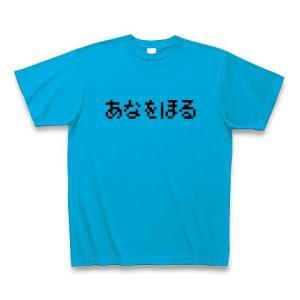 あなをほる Tシャツ(ターコイズ)|clubtstore