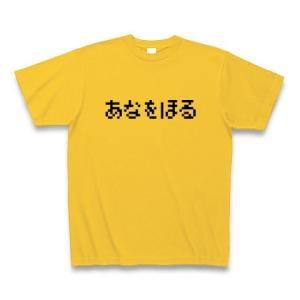 あなをほる Tシャツ(ゴールドイエロー)|clubtstore
