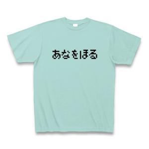 あなをほる Tシャツ(アクア)|clubtstore