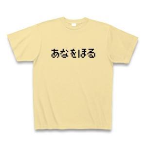 あなをほる Tシャツ(ナチュラル)|clubtstore