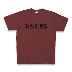 あなをほる Tシャツ(バーガンディ)|clubtstore