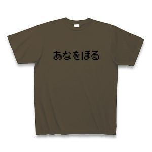 あなをほる Tシャツ(オリーブ)|clubtstore