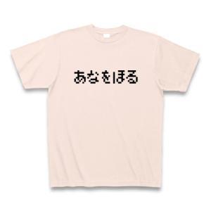 あなをほる Tシャツ(ライトピンク)|clubtstore